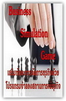 BUSINESS SIMULATION GAME